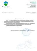Отзыв компании ФГБУ «Государственный заповедник «Денежкин Камень»