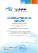 Отзыв компании СРК «Гора Белая»