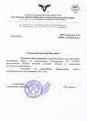 Отзыв компании ОАО «Уральская Энергетическая Строительная Компания»