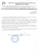 Отзыв компании ООО «Нефтегазстрой»