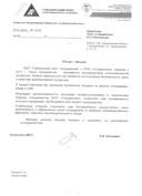 Отзыв компании ОАО «Губахинский кокс»