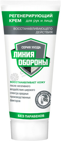 Защитный крем для рук и лица skincare